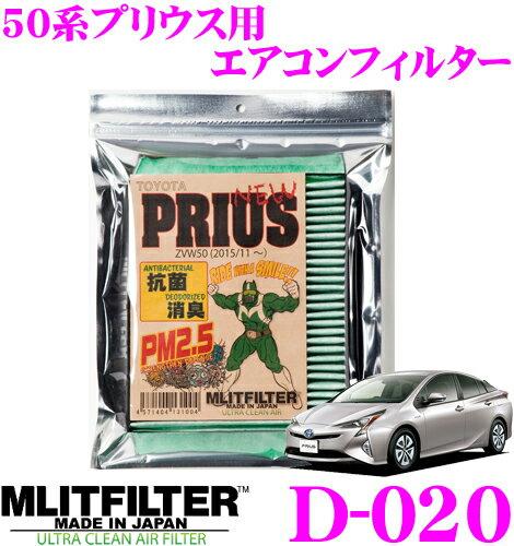 MLITFILTER エムリットフィルター TYPE:D-020 トヨタ 50系 プリウス用 エアコンフィルター 【花粉やPM2.5を除去して抗菌・防臭!】