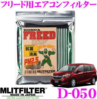 MLITFILTER 엠릿트피르타 D-050 혼다후리드/후리드+/후리드스파이크용 에어컨 필터