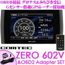 【本商品エントリーでポイント5倍!】コムテック GPSレーダー探知機 ZERO 602V &OBD2-R2 OBDII接続コードセット 最新データ更新無料 3....