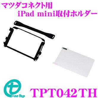 원 톱 TPT042TH 마트다코네크트용 iPad mini 설치 홀더
