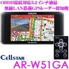 セルスター GPSレーダー探知機 AR-W51GA OBDII接続対応 3.2インチ液晶 Gセンサー/無線LAN搭載 日本国内生産三年保証 ドライブレコーダー相互通信対応