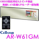 【本商品エントリーでポイント8倍!】セルスター GPSレーダー探知機 AR-W61GM OBDII接続対応 3.2インチ液晶 超速GPS 無線LAN搭載ハーフミ...