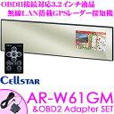 【本商品エントリーでポイント8倍!】セルスター GPSレーダー探知機 AR-W61GM & RO-116 3.2インチ液晶 無線LAN搭載 超速GPS ハーフミ...