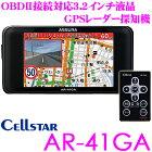 セルスター GPSレーダー探知機 AR-41GA OBDII接続対応 3.2インチ液晶 超速GPSレーダー探知機 日本国内生産三年保証 ドライブレコーダー相互通信対応