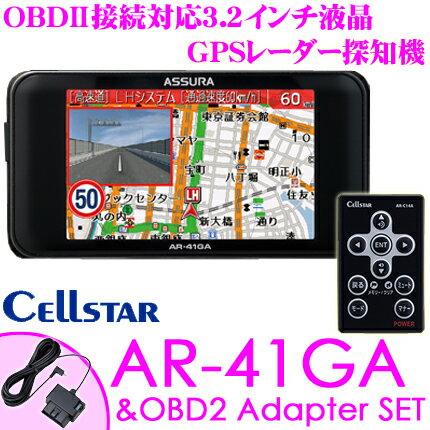 セルスター GPSレーダー探知機 AR-41GA & RO-117 OBDII接続対応 3.2インチ液晶 超速GPSレーダー探知機 OBDIIコードセット 日本国内生産三年保証 ドライブレコーダー相互通信対応