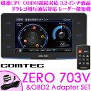 コムテック GPSレーダー探知機 ZERO 703V &OBD2-R2 OBDII接続コードセット 最新データ更新無料 3.2インチ液晶 超速CPU G+ジャイ...