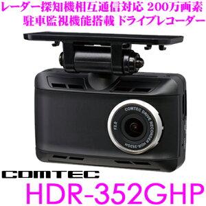 HDR-352GHP