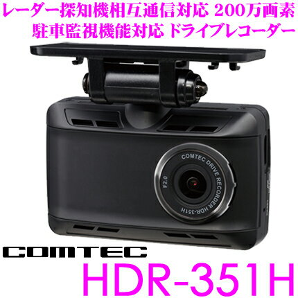 コムテック ドライブレコーダー HDR-351H 高画質200万画素FullHD常時録画 HDR/WDR搭載 駐車監視機能対応 Gセンサー衝撃録画 ノイズ対策済み LED信号機対応 2.7インチ液晶付き レーダー探知機相互通信対応