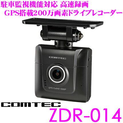 コムテック GPS内蔵ドライブレコーダー ZDR-014 高画質200万画素FullHD常時録画 HDR/WDR搭載 駐車監視機能対応 ノイズ対策済み LED信号機対応
