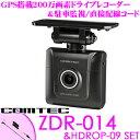 コムテック GPS内蔵ドライブレコーダー ZDR-014 & HDROP-09 駐車監視/直接配線コードセット 高画質200万画素FullHD常時録画 HDR/...