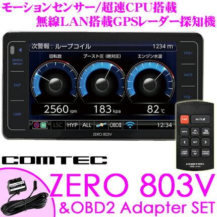コムテック GPSレーダー探知機 ZERO 803V &OBD2-R2 OBDII接続コードセット 無線LAN自動データ更新無料 4.0インチ液晶 モーションセンサー 超速CPU G+ジャイロ搭載 ドラレコ相互通信対応