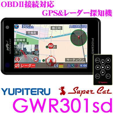 ユピテル GPSレーダー探知機 GWR301sd OBDII接続対応 3.6インチ液晶一体型 リモコン操作 小型オービス対応 準天頂衛星+ガリレオ衛星受信
