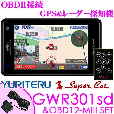 ユピテル GPSレーダー探知機 GWR301sd & OBD12-MIII OBDII接続コードセット 3.6インチ液晶一体型 リモコン操作 小型オービス対応 準天頂衛星+ガリレオ衛星受信