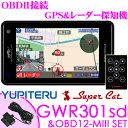 【本商品エントリーでポイント7倍!】ユピテル GPSレーダー探知機 GWR301sd & OBD12-MIII OBDII接続コードセット 3.6インチ液晶一体...