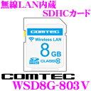 コムテック WSD8G-803V 無線LAN内蔵SDHCカード 【ZERO 803V 等に対応】