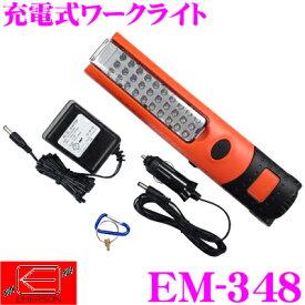 ニューレイトン エマーソン EM-348充電式ワークライト高輝度白色LED30+3灯【カーメンテナンス/アウトドア/緊急非常灯に!】