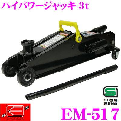 ニューレイトン エマーソン EM-517 ハイパワージャッキ 3t 油圧式/SG規格適合品 【車高の高い車も難なく作業可能!】