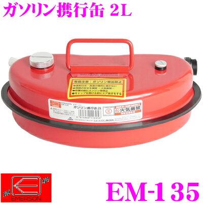 ニューレイトン エマーソン EM-135 ガソリン携行缶 2L 【持ち運びに便利な少量タイプ】 【国連基準適合品】