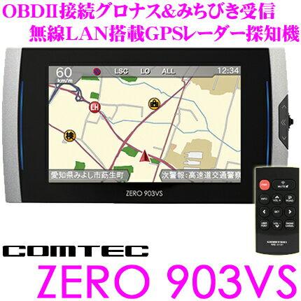 コムテック GPSレーダー探知機 ZERO 903VS OBDII接続 無線LAN自動データ更新無料対応 3.2inch液晶 プッシュ/レバースイッチ搭載 G+ジャイロ みちびき&グロナス ドライブレコーダー相互通信対応