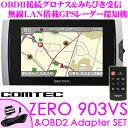 コムテック GPSレーダー探知機 ZERO 903VS&OBD2-R2 OBDII接続コードセット 無線LAN自動データ更新無料 3.2inch液晶 プ…