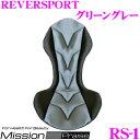【スーパーDEAL】Mission Praise ミッションプライズ RS-1 シートクッション リバースポルト カラー:グリーングレー 【運転時の座面/背もた...