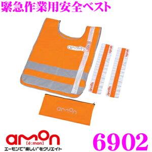 エーモン工業 6902 緊急作業用安全ベスト(収納袋付き) 【LED+反射材で自身の存在をアピール!】