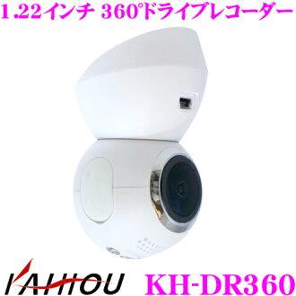 kaihodoraiburekoda KH-DR360 1.22英寸液晶顯示裝置360°旋轉行動照相機