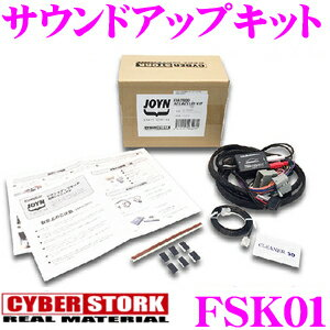CYBERSTORK サイバーストーク FSK01 FIAT500(チンクエチェント)対応 サウンドアップキット 【ABARTH500 / 595 / 695対応】