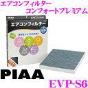 PIAA ピア EVP-S6 コンフォートプレミアム エアコンフィルター スズキ スイフト ソリオ / 三菱 デリカD:2等