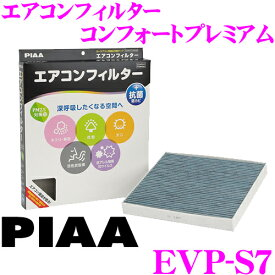 PIAA ピア EVP-S7 コンフォートプレミアム エアコンフィルター スズキ スペーシア ワゴンR / マツダ フレア等