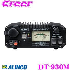 ALINCO アルインコ DT-930M30A級スイッチング方式 DCDCコンバーターデコデコ (DC24V - DC12V)連続30A+USB端子2A