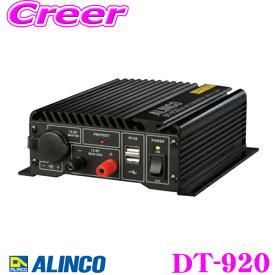 ALINCO アルインコ DT-92020A級スイッチング方式 DCDCコンバーターデコデコ (DC24V - DC12V)連続20A+USB端子2A