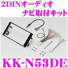 カナック オーディオ/ナビ取付キット KK-N53DE 日産 デイズ デイズルークス/三菱 ekワゴン用