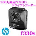 hp ヒューレットパッカード フルHDドライブレコーダー f330s 高画質200万画素 常時録画 1年保証HDMI出力対応 カメラ一体型ドラレコ