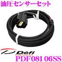 Defi デフィ 日本精機 PDF08106SS 油圧センサーセット 【ADVANCEシリーズ用】