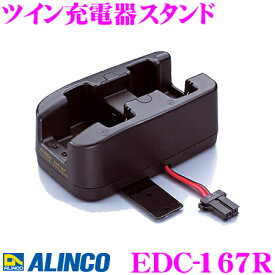 ALINCO アルインコ EDC-167R ツイン充電器スタンド DJ-P23/DJ-P24/DJ-P25/DJ-R100D/DJ-R200D/DJ-P300系用