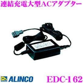 ALINCO アルインコ EDC-162 連結充電大型ACアダプター DJ-P24/DJ-P25/DJ-P35D/DJ-R100D用