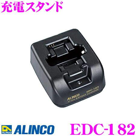 ALINCO アルインコ EDC-182 スペア用 充電スタンド DJ-CH201/DJ-CH271対応