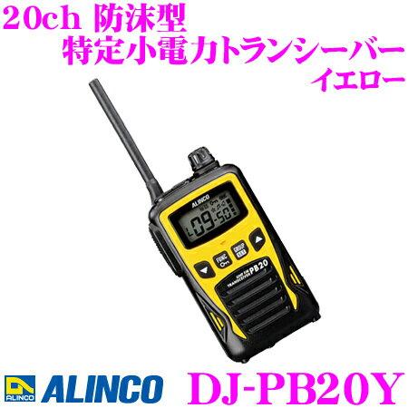 ALINCO アルインコ DJ-PB20Y 交互20ch対応 特定小電力トランシーバー(イエロー) IP54相当のタフなボディ