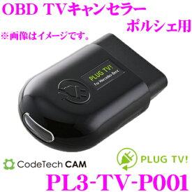 コードテック OBDIIテレビキャンセラー PL3-TV-P001PLUG TV! ポルシェ 911/マカン/パラメーラ等用 差し込むだけで走行中にTV/DVDが見られる!