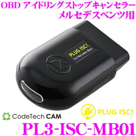 コードテック OBDIIアイドリングストップキャンセラー PL3-ISC-MB01 PLUG ISC! メルセデスベンツ Aクラス / Cクラス / Eクラス等用 差し込むだけでアイドリングストップをキャンセル!