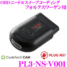 コードテック OBDIIニードルスイープコーディング PL3-NS-V001PLUG NS! フォルクスワーゲン ゴルフ7/ゴルフ7.5等用 差し込むだけで二ドルスィープを有効化!
