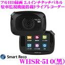 TCL スマートレコ ドライブレコーダー WHSR-510 ブラック Full HD録画 ナイトビジョン 駐車監視 2.4インチタッチパネル液晶搭載ドラレコ