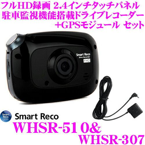 TCL スマートレコ ドライブレコーダー WHSR-510 + WHSR-307 ドラレコ(ブラック) + GPSモジュールセット Full HD録画 ナイトビジョン 駐車監視 2.4インチタッチパネル液晶搭載 時刻/速度情報付き運行記録を保存