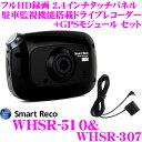 TCL スマートレコ ドライブレコーダー WHSR-510 + WHSR-307 ドラレコ(ブラック) + GPSモジュールセット Full HD録画 ナイトビ...