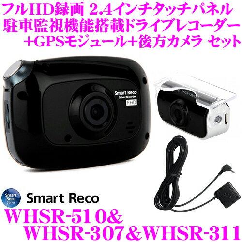 TCL スマートレコ ドライブレコーダー WHSR-510 + WHSR-307 + WHSR-311 ドラレコ(ブラック) + GPSモジュール + バックカメラセット Full HD録画 ナイトビジョン 駐車監視 2.4インチタッチパネル液晶搭載 時刻/速度情報付き運行記録を保存
