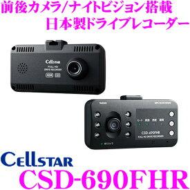 セルスター ドライブレコーダー CSD-690FHR 前方後方2カメラ 高画質200万画素 HDR FullHD録画 ナイトビジョン 安全運転支援機能 駐車監視機能対応 レーダー探知機相互通信 日本製国内生産3年保証付き