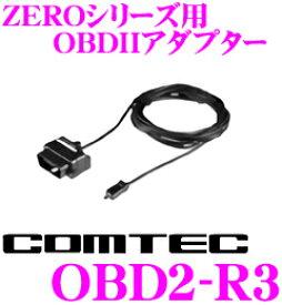 コムテック OBD2-R3 ZEROシリーズ用OBDII接続アダプター 【ZERO805V/ZERO806V/ZERO807LV/ZERO706V等 対応】