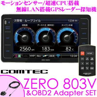 고무테크 GPS 레이더 탐지기 ZERO 803 V &OBD2-R3 OBDII 접속 코드 세트 무선 LAN 자동 데이터 갱신 무료 4.0 인치 액정 모션 센서초속CPU G+자이로 탑재 드라레코 상호통신 대응