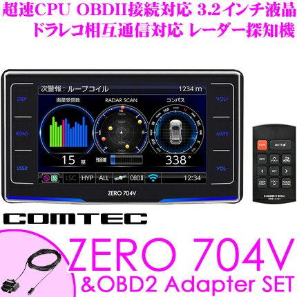 コムテック GPSレーダー探知機 ZERO 704V &OBD2-R3 OBDII接続コードセット 最新データ更新無料 3.2インチ液晶 超速CPU G+ジャイロ みちびき&グロナス受信搭載 ドライブレコーダー相互通信対応